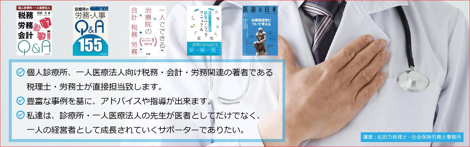 開業医専門・経営労務サポートセンター(兵庫県西宮市)