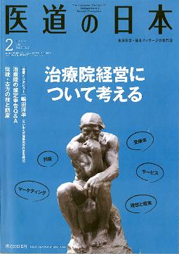 2016年2月発行の東洋医学・鍼灸マッサージの専門誌『医道の日本』