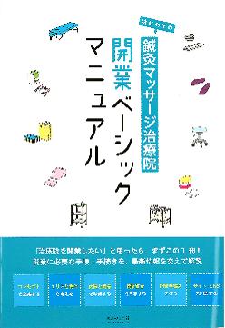 松田力著:はじめての鍼灸マッサージ治療院開業ベーシックマニュアル