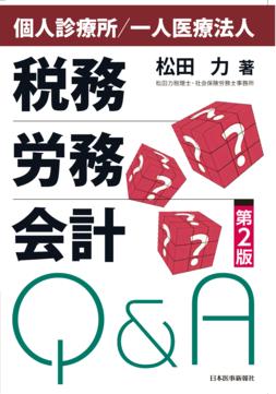 松田力著|税務・労務・会計Q&A