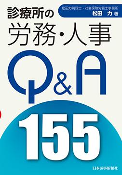 松田力著:診療所の労務・人事Q&A155