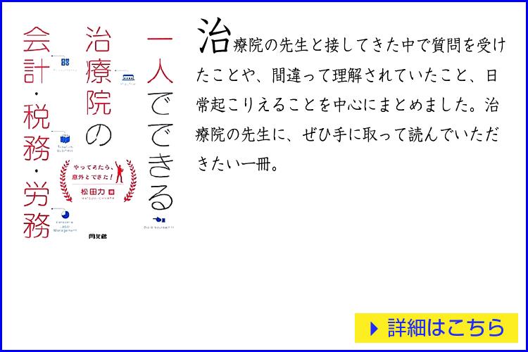 松田力著「一人でできる治療院の会計税務労務」治療院の先生に、ぜひ手に取って読んでいただきたい一冊