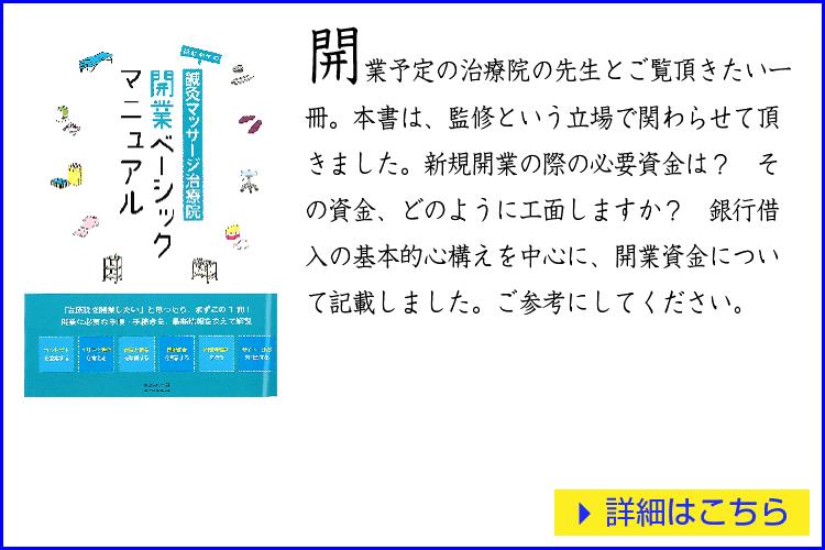 松田力著「はじめての鍼灸マッサージ治療院開業ベーシックマニュアル」