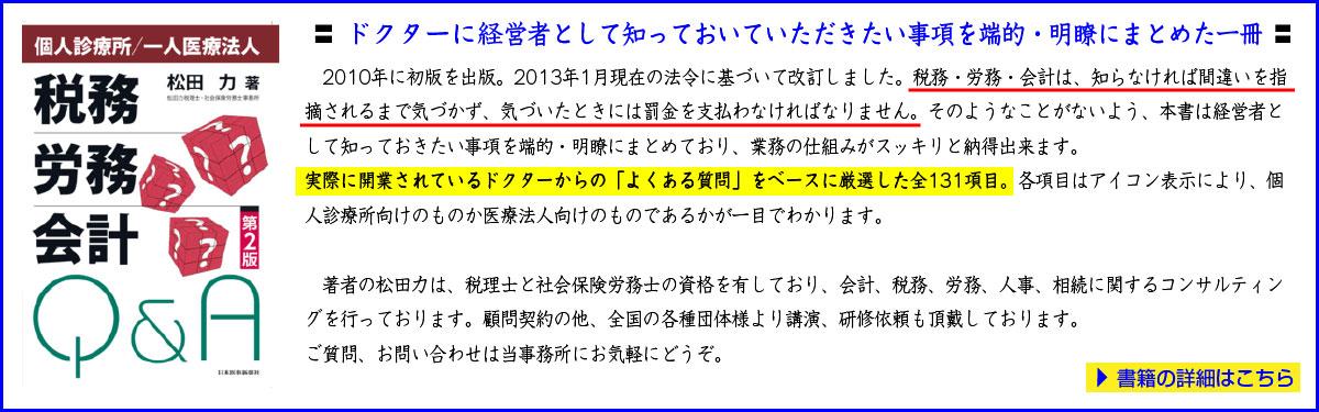 松田力著:個人診療所/一人医療法人 税務・労務・会計Q&A