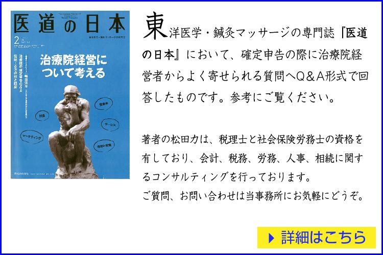 2016年2月発行の東洋医学・鍼灸マッサージの専門誌『医道の日本』において、確定申告の際に治療院経営者からよく寄せられる質問へQ&A形式で回答したもの