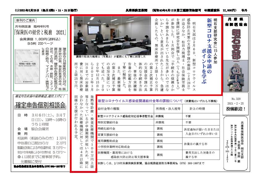 明石支部ニュース_2021年2月25日に掲載されました