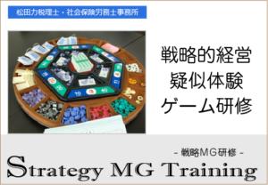 戦略MG研修
