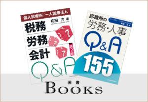 税理士・社労士・松田力著書リスト
