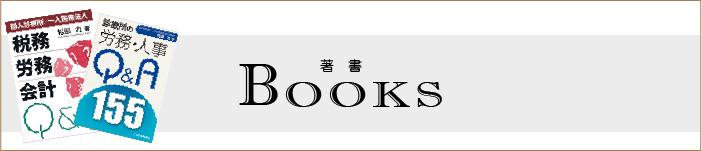 松田力税理士・社会保険労務士事務所 松田力所長著書紹介