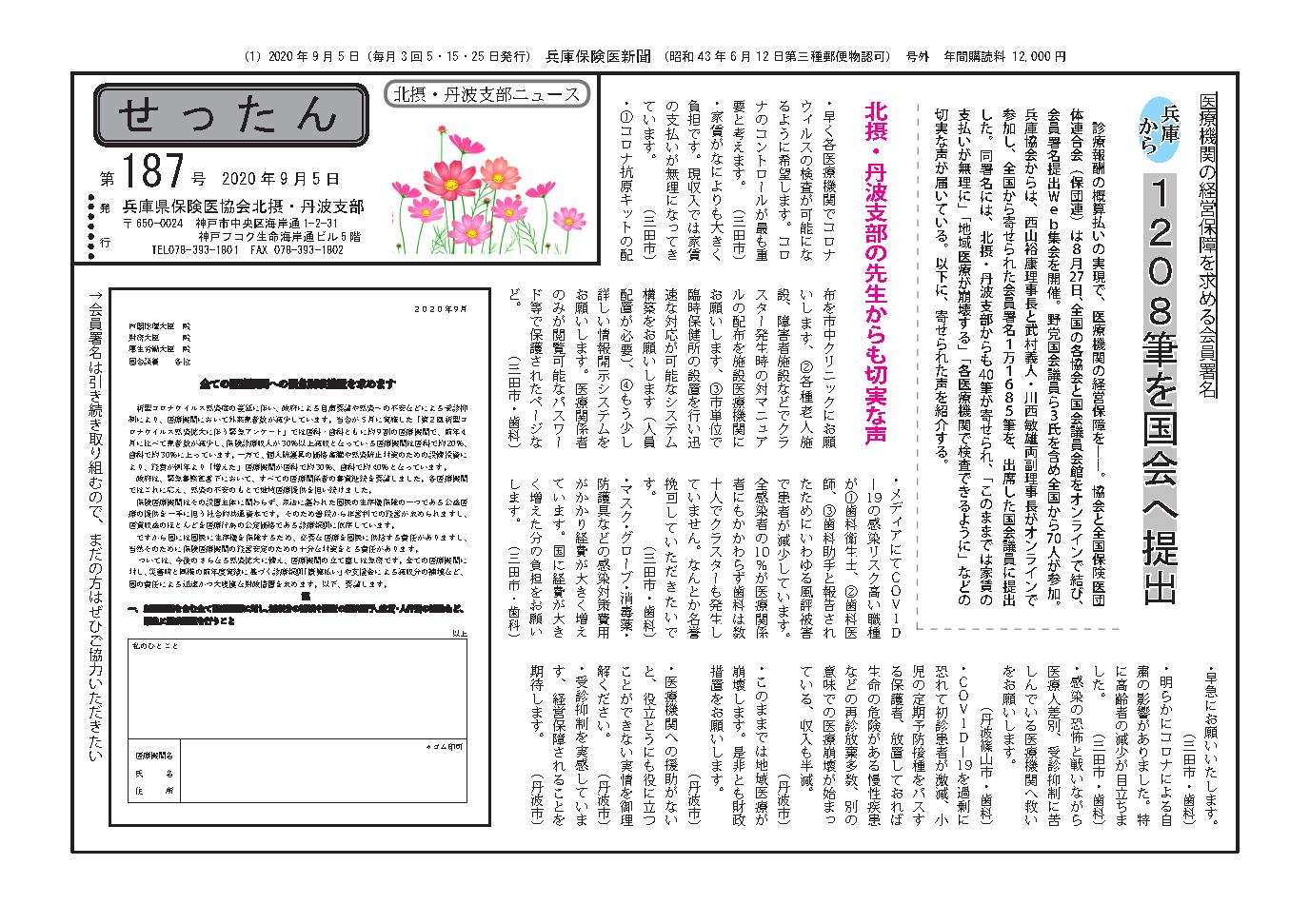 北摂・丹波支部ニュース「せったん」第187号_2020年9月5日