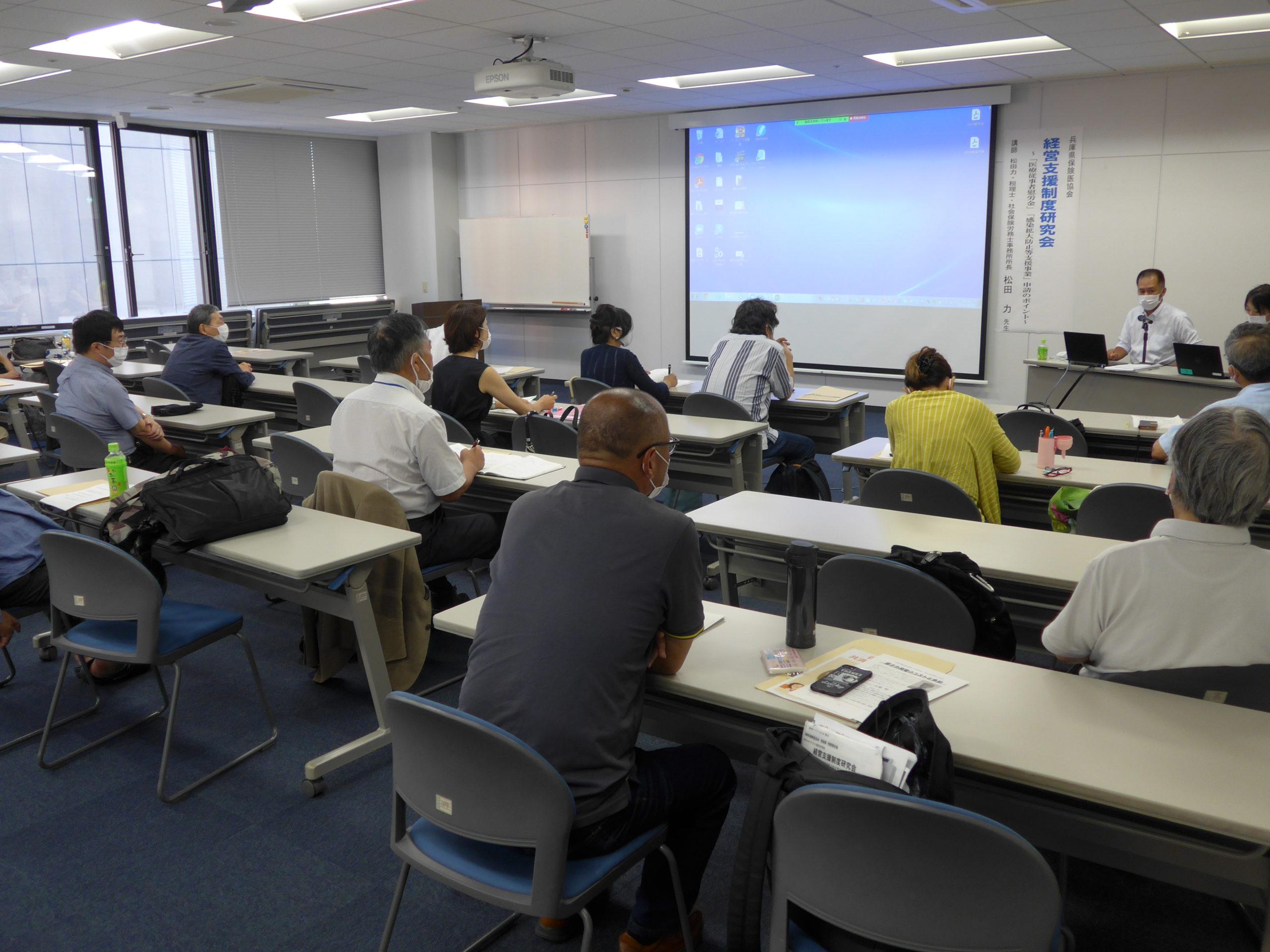 2020年8月29日開催_兵庫県保険医協会・経営支援制度研究会セミナー