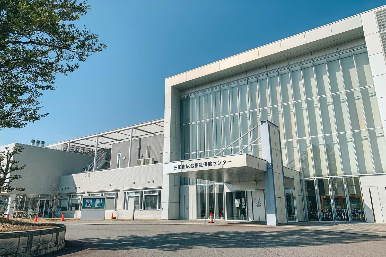 三田市総合福祉保健センター
