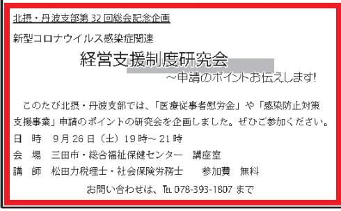 北摂・丹波支部ニュース「せったん」第187号_2020年9月5日に掲載されました