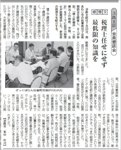 兵庫県保険医協会の新聞(保険医新聞)に掲載されました