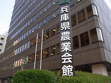 兵庫県農業会館